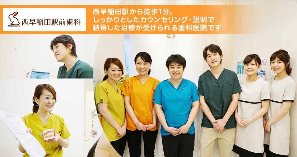 西早稲田駅から徒歩1分。しっかりとしたカウンセリング・説明で納得した治療が受けられる歯科医院です