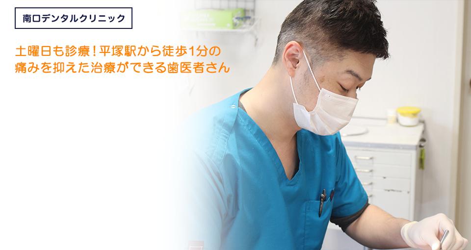 土曜日も診療! 平塚駅から徒歩30秒の痛みを 抑えた治療ができる歯医者さん