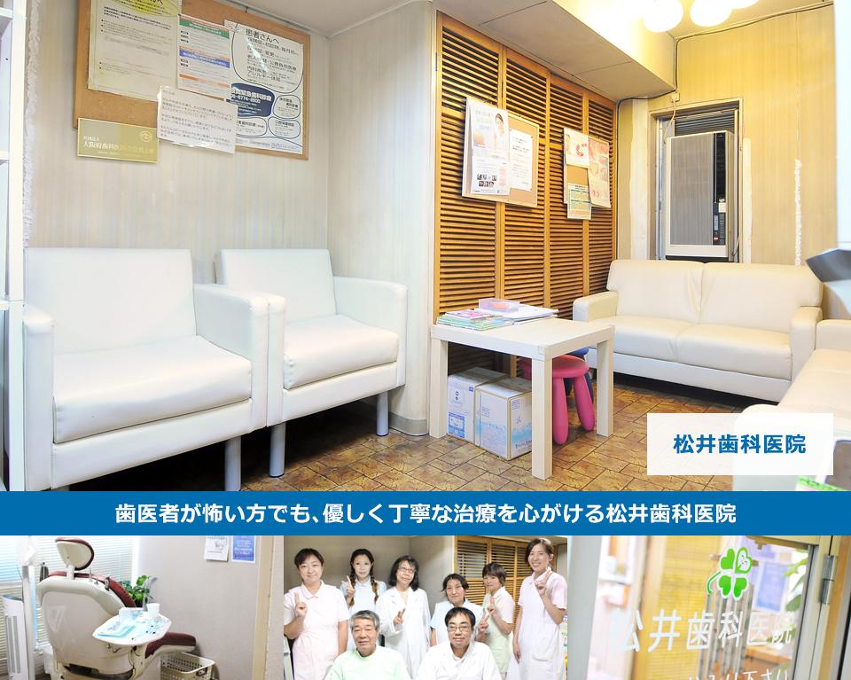 歯医者が怖い方でも、優しく丁寧な治療を心がける松井歯科医院