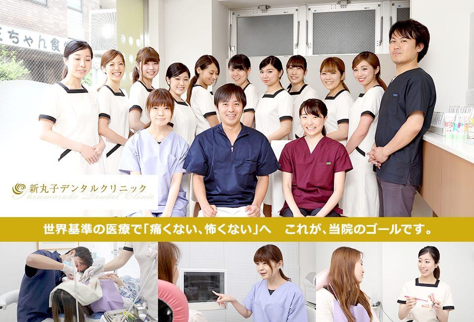 新丸子駅から徒歩1分にある あなたに「安心」を届ける歯科医院