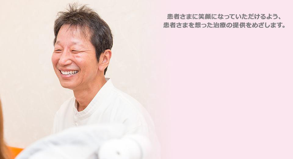 患者さまに笑顔になっていただけるよう、患者さまを想った治療の提供をめざします。
