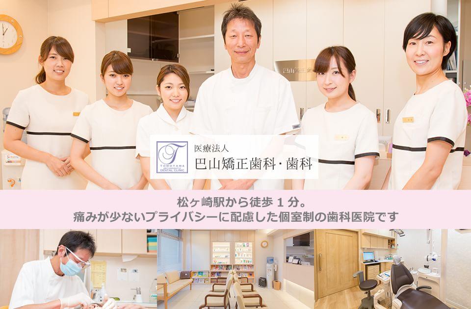 松ヶ崎駅から徒歩1分。痛みが少ないプライバシーに配慮した個室制の歯科医院です