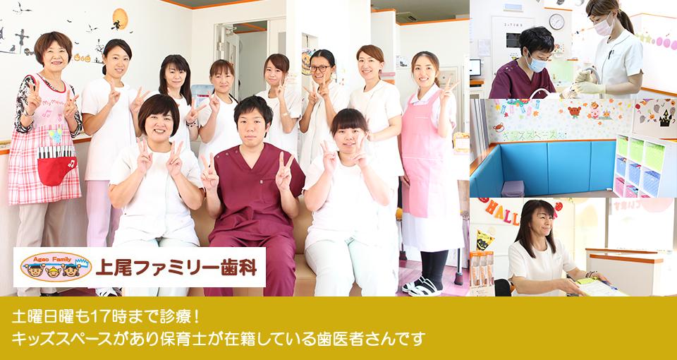 土曜日曜も17時まで診療!キッズスペースがあり保育士が在籍している歯医者さんです