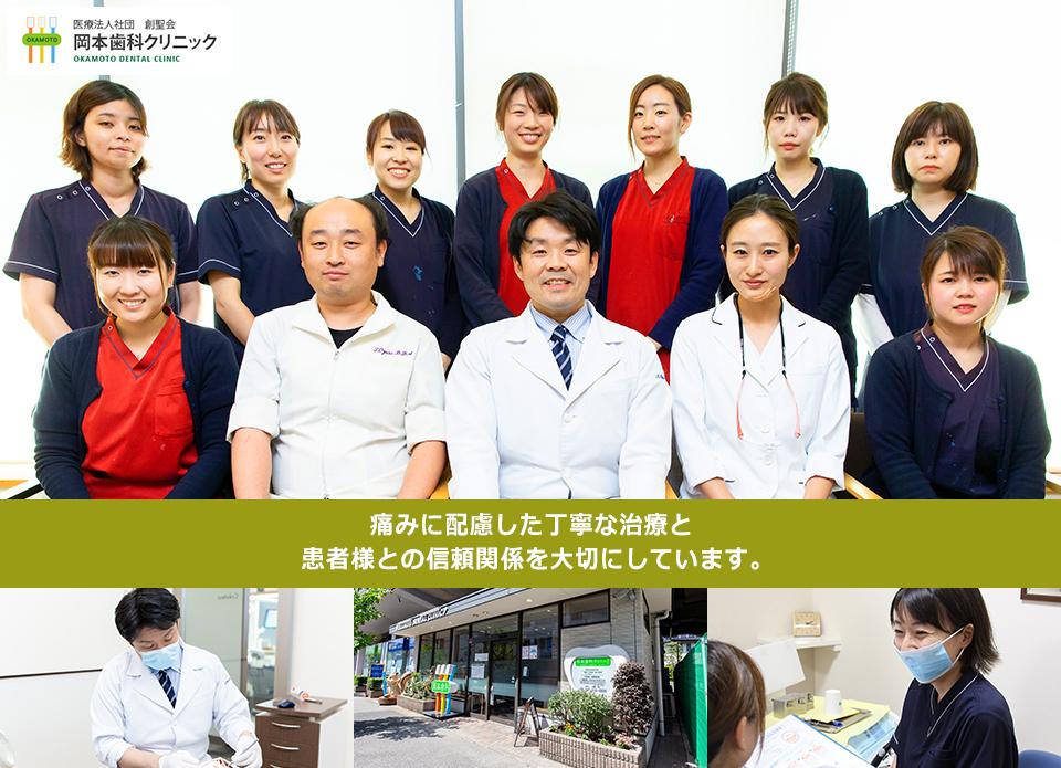 下総中山駅から歩いて5分、痛みに配慮した丁寧な治療と患者さまとの信頼関係を大切にする歯科医院です。