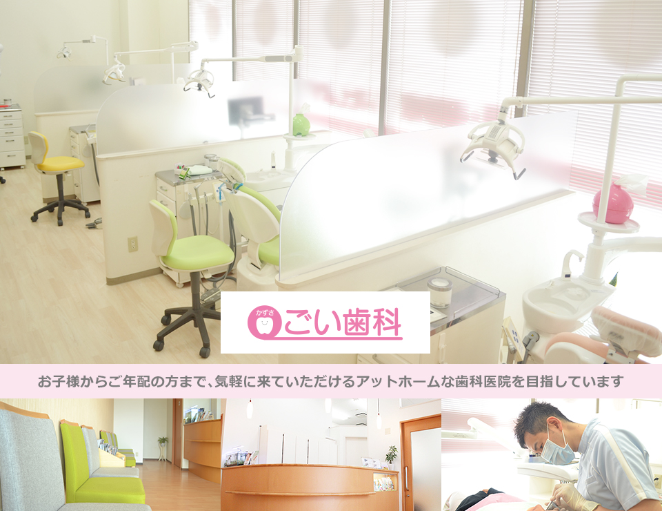 お子様からご年配の方まで、気軽に来ていただけるアットホームな歯科医院を目指しています