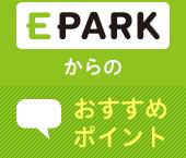 EPARKからのおすすめポイント