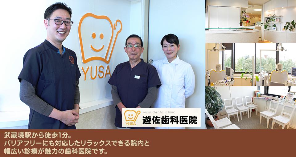 武蔵境駅から徒歩1分。 バリアフリーにも対応したリラックスできる院内と 幅広い診療が魅力の歯科医院です。