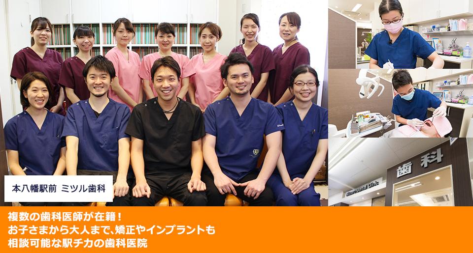 複数の歯科医師が在籍!お子さまから大人まで、矯正やインプラントも相談可能な駅チカの歯科医院
