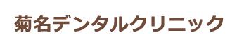 菊名デンタルクリニック