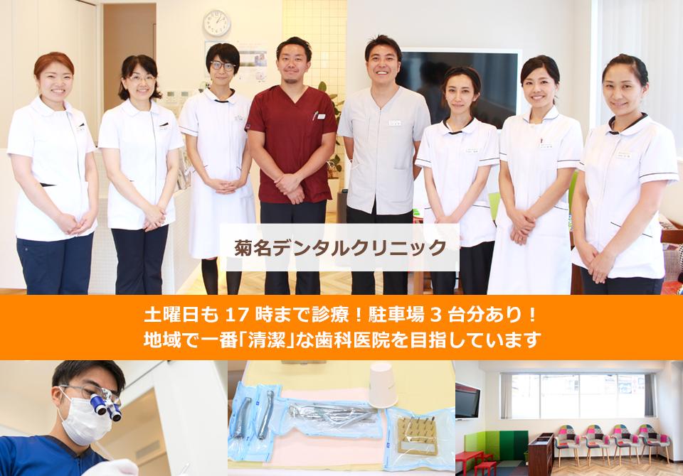 土日も17時まで診療!駐車場3台分完備!地域で一番「清潔」な歯科医院を目指しています