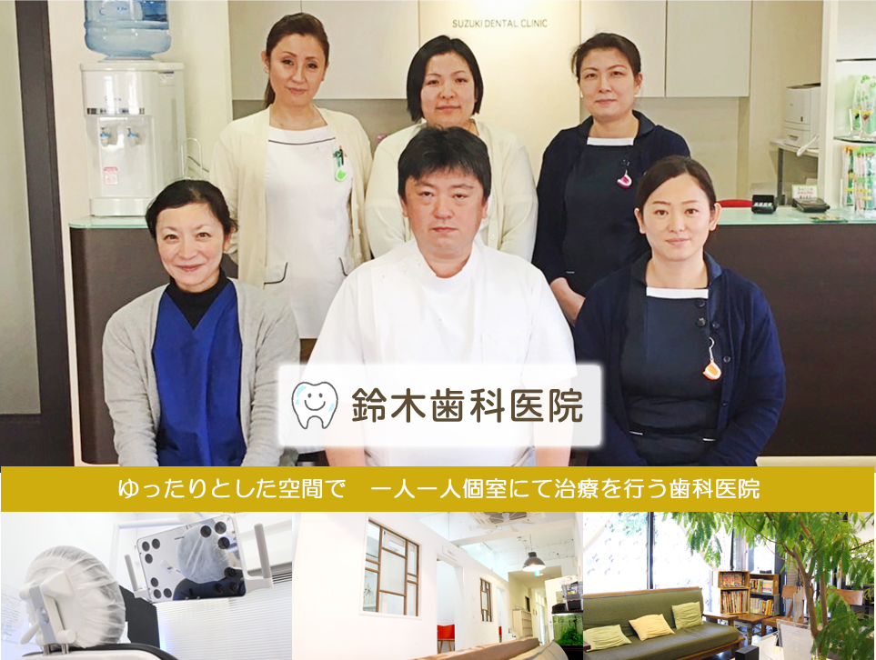 女性医師が5名在籍。土曜日も診療している車で通いやすい歯医者です