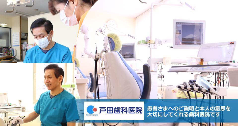 30年の経験を積んだ歯科医師が在籍。患者さまへのご説明と本人の意思を大切にしてくれる歯科医院です