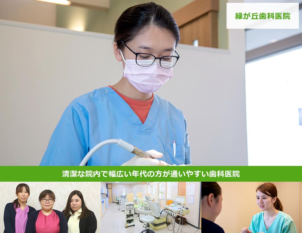 清潔な院内で幅広い年代の方が通いやすい歯科医院