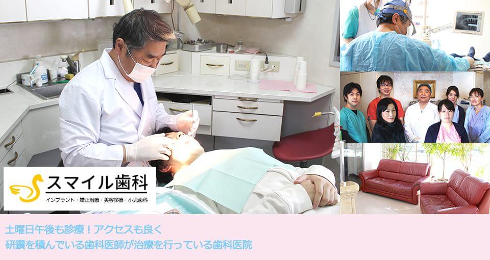 土曜日午後も診療!アクセスも良く実績のある歯科医師が在籍している歯科医院