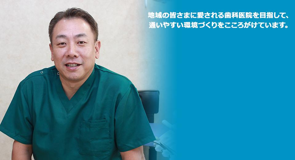 地域の皆さまに愛される歯科医院を目指して、通いやすい環境づくりをこころがけています。