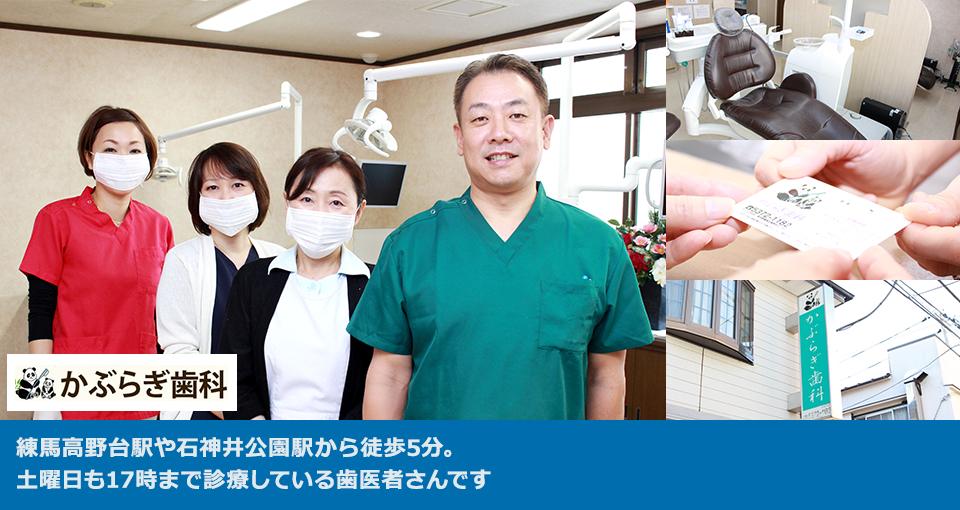 練馬高野台駅や石神井公園駅から徒歩5分。土曜日も17時まで診療している歯医者さんです