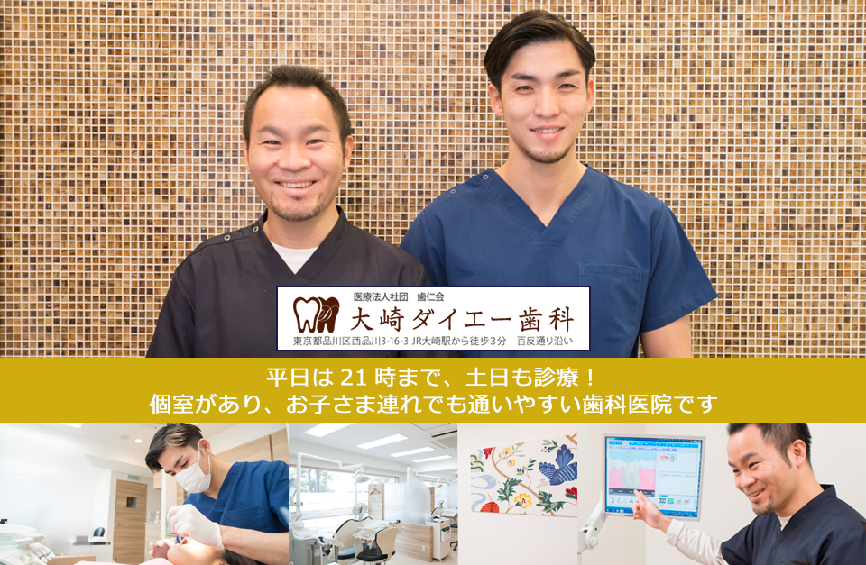 平日は21時まで、土日も診療!個室もあるので子供連れでも通いやすい歯科医院です