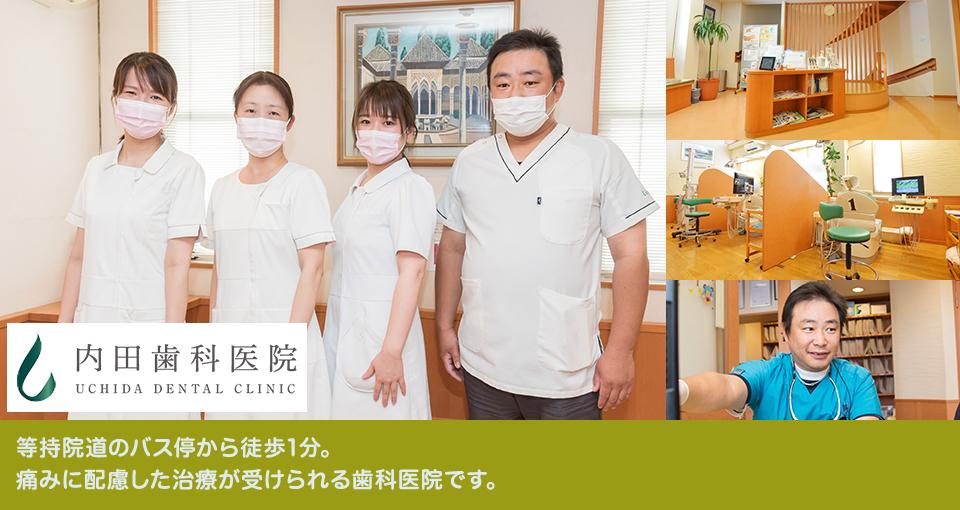 等持院道のバス停から徒歩1分。痛みに配慮した治療が受けられる歯科医院です。