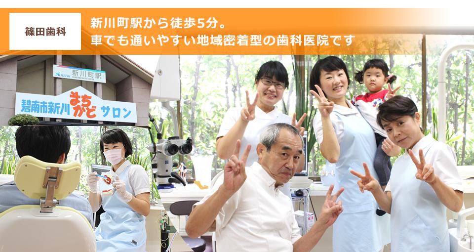 新川町駅から徒歩5分。車でも通いやすい地域密着型の歯科医院です