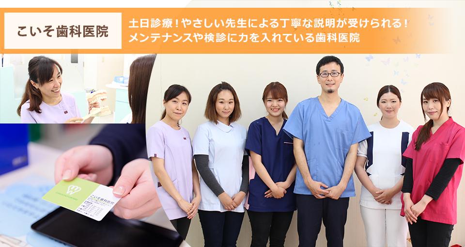 土日診療!やさしい先生による丁寧な説明が受けられる!メンテナンスや検診に力を入れている歯科医院