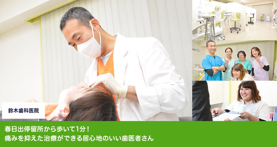 春日出停留所から歩いて1分!痛みを抑えた治療ができる居心地のいい歯医者さん