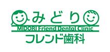 みどりフレンド歯科