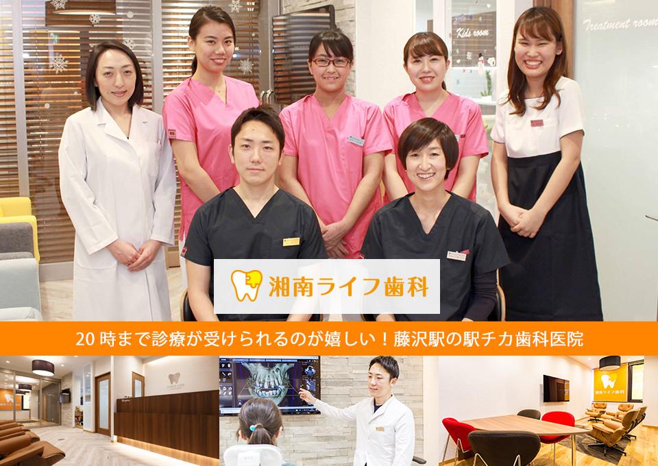 20時半まで診療が受けられるのが嬉しい!藤沢駅の駅チカ歯科医院