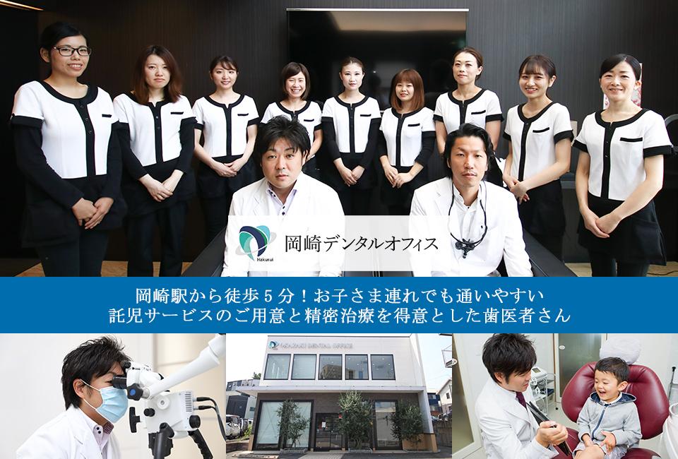岡崎駅から徒歩5分!お子さま連れでも通いやすい託児サービスのご用意と精密治療を得意とした歯医者さん