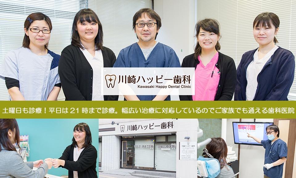 土日も診療!21時診療。幅広い治療に対応しているのでご家族でも通える歯科医院