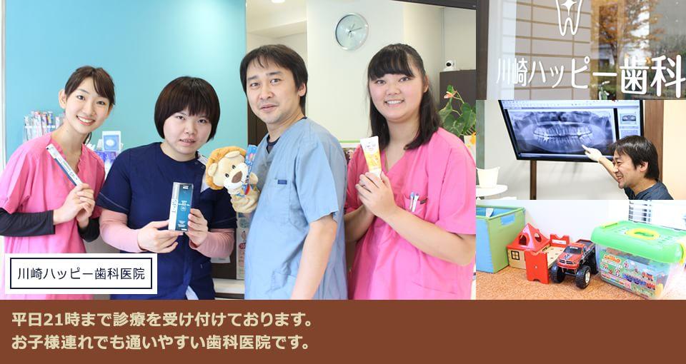 平日21時まで診療を受け付けております。お子様連れでも通いやすい歯科医院です。