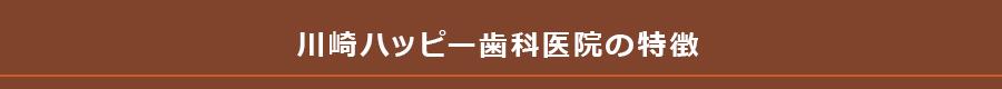 川崎ハッピー歯科医院の特徴