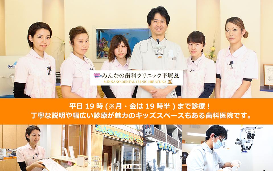 平日19時(※月・金は19時半)まで診療!丁寧な説明や幅広い診療が魅力のキッズスペースもある歯科医院です。