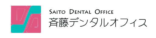 斉藤デンタルオフィス