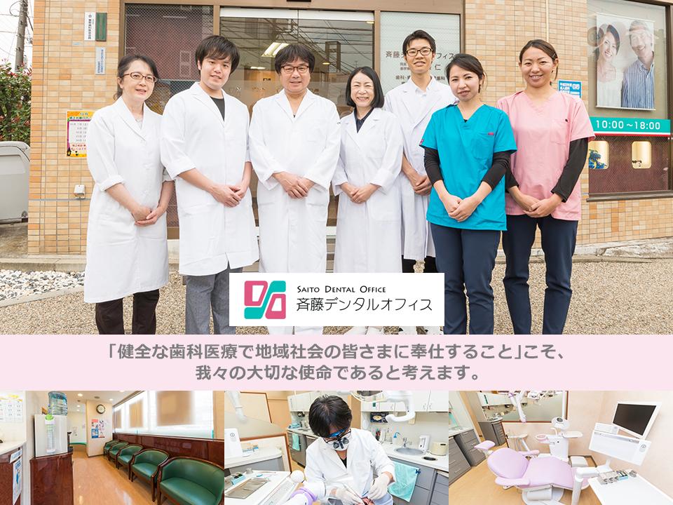 土曜日・日曜日も診療。地域に寄り添い、ていねいな説明や治療が魅力の歯医者さんです。