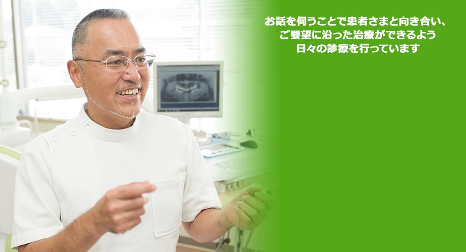 お話を伺うことで患者さまと向き合い、ご要望に添った治療ができるよう日々の診療を行っています