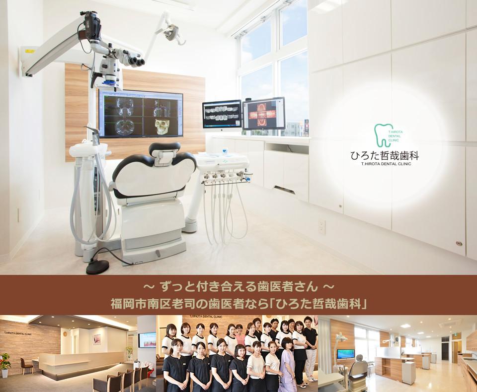 ~ ずっと付き合える歯医者さん ~福岡市南区老司の歯医者なら「ひろた哲哉歯科」
