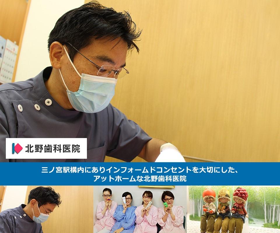 三ノ宮駅構内にありインフォームドコンセントを大切にしたアットホームな北野歯科医院