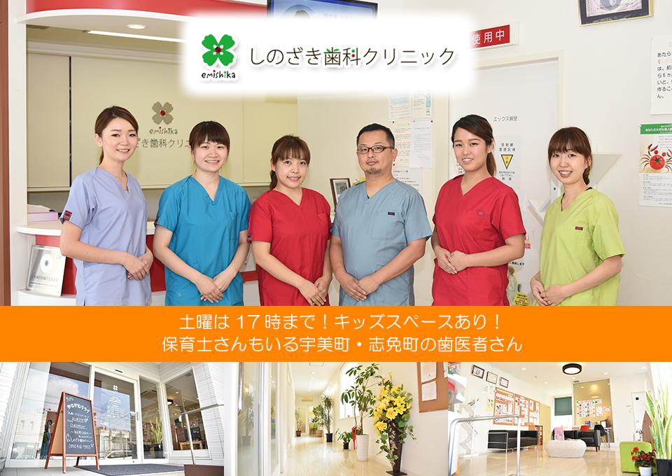 土曜日は18時まで!キッズスペースあり!女性ドクター・保育士さんもいる宇美町・志免町の歯医者さん