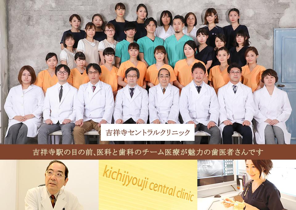 吉祥寺駅の目の前、医科と歯科のチーム医療が魅力の歯医者さんです