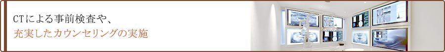 吉祥寺セントラルクリニック|吉祥寺セントラルクリニックの特徴 1