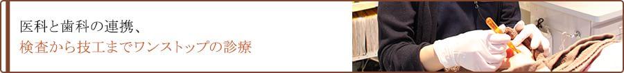 吉祥寺セントラルクリニック|吉祥寺セントラルクリニックの特徴 2