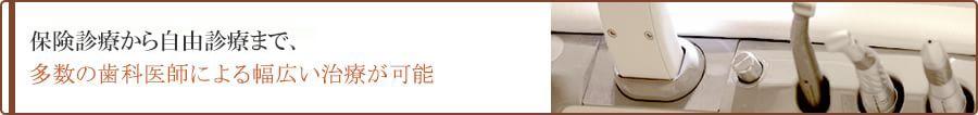 吉祥寺セントラルクリニック|吉祥寺セントラルクリニックの特徴 3