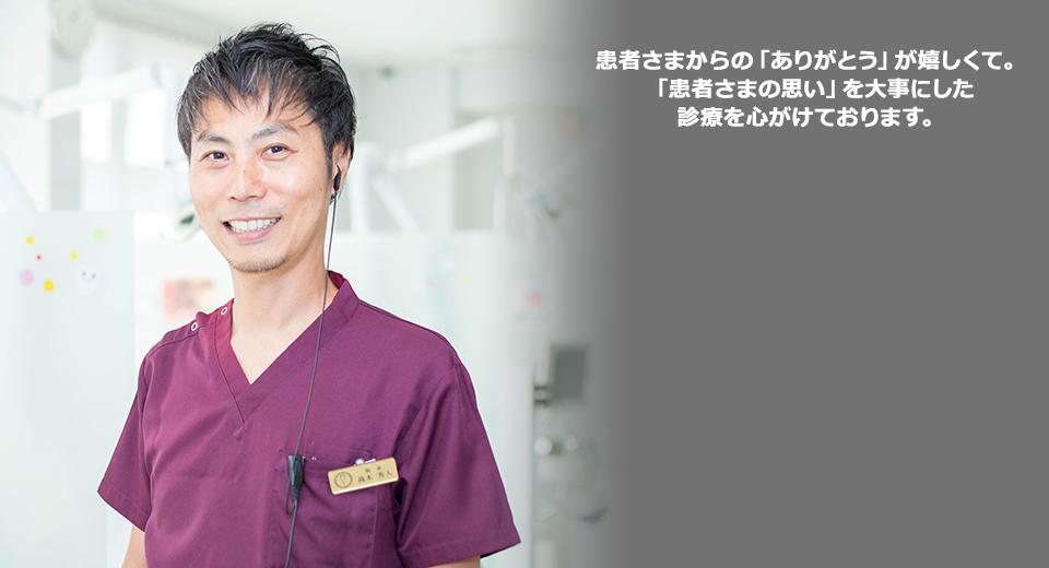 患者さまからの「ありがとう」が嬉しくて。「患者さまの思い」を大事にした診療を心がけております。