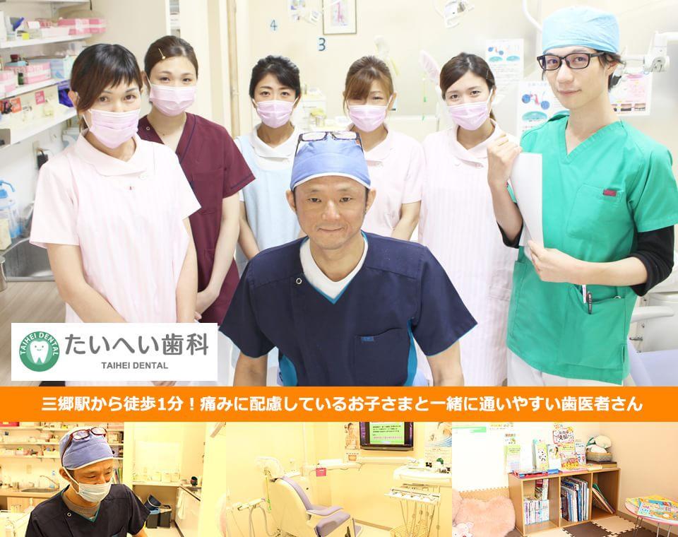 三郷駅から徒歩1分!痛みが少なく子どもと一緒に通いやすい歯医者さん