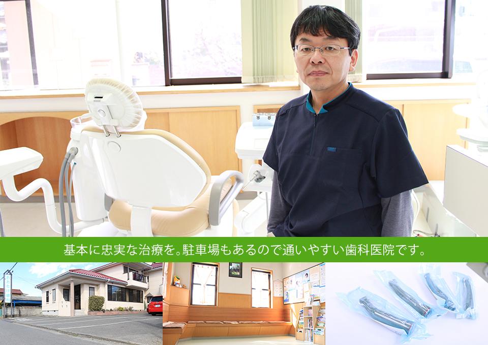 基本に忠実な治療を。駐車場もあるので通いやすい歯科医院です。