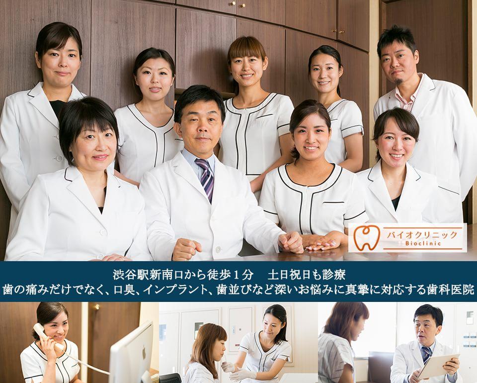 渋谷駅から徒歩1分 皆さまのお口の悩みを真摯に受け入れる歯科医院