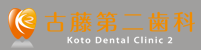 古藤第二歯科