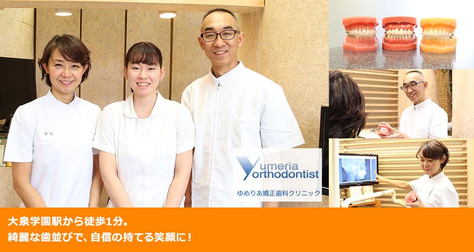 大泉学園駅から徒歩1分。綺麗な歯並びで自信の持てる笑顔に!矯正の相談ができる歯科医院。