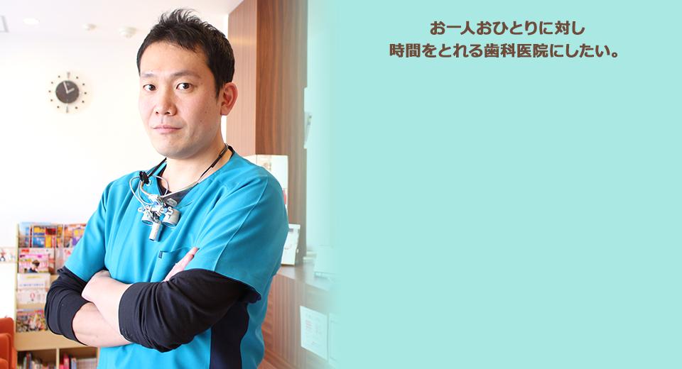 お一人おひとりに対し時間をとれる歯科医院にしたい。