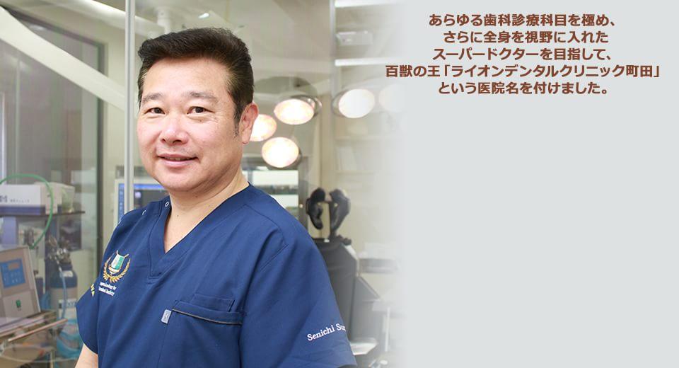 あらゆる歯科診療科目を極め、さらに全身を視野に入れたドクターを目指して、百獣の王「ライオンデンタルクリニック町田」という医院名を付けました。